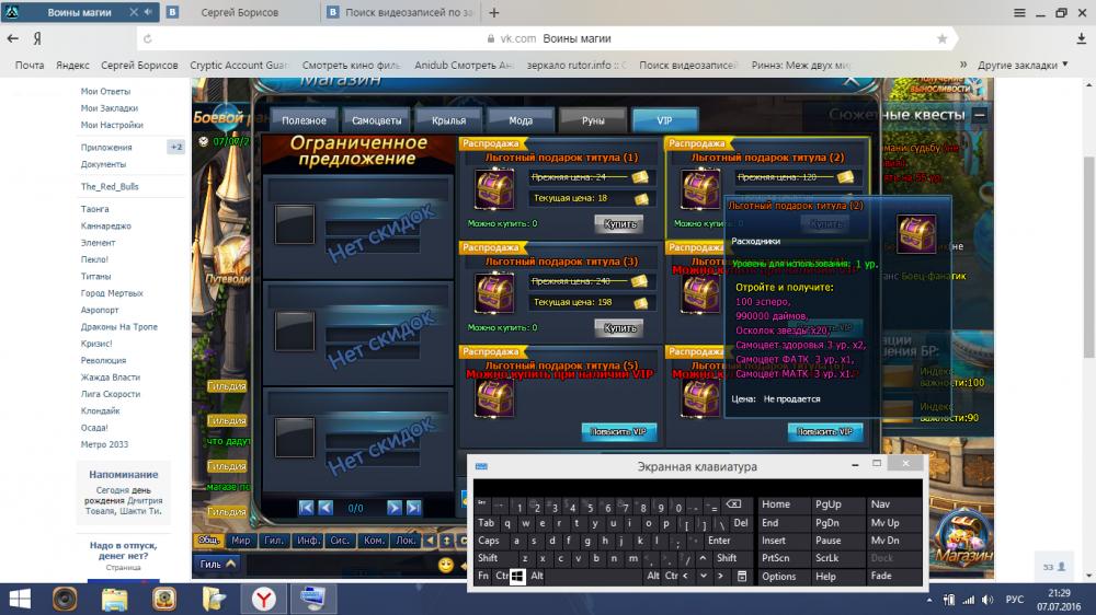 Снимок экрана (2).png