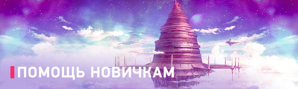 SoA_plashka_1000x300_help.jpg.fb103ee9f0