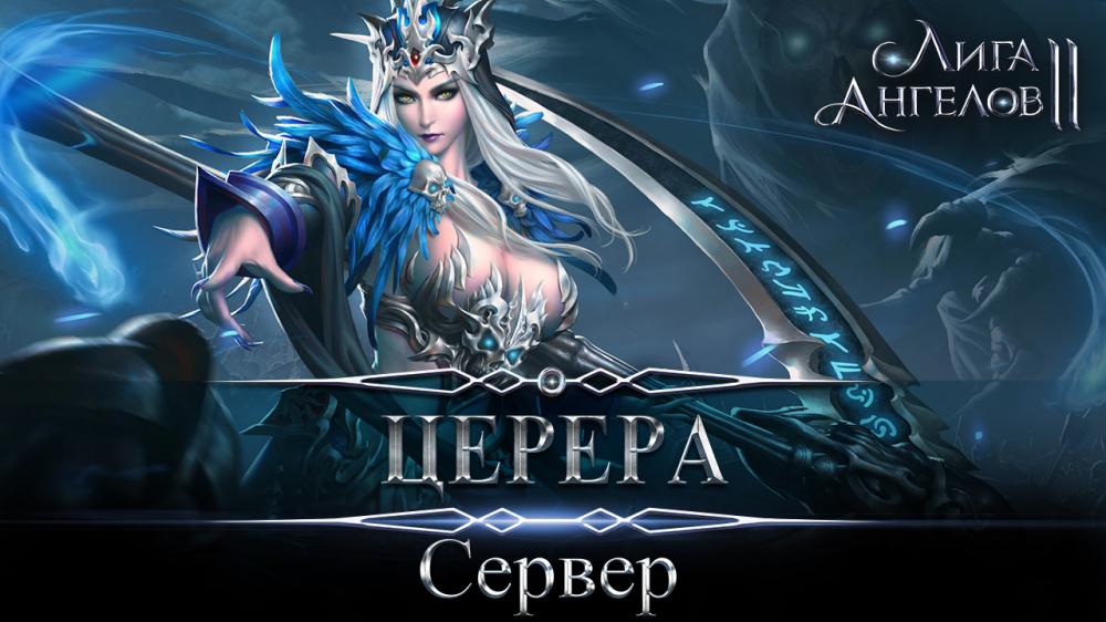 LA2_new-server-Cerera.thumb.jpg.0f4dc845