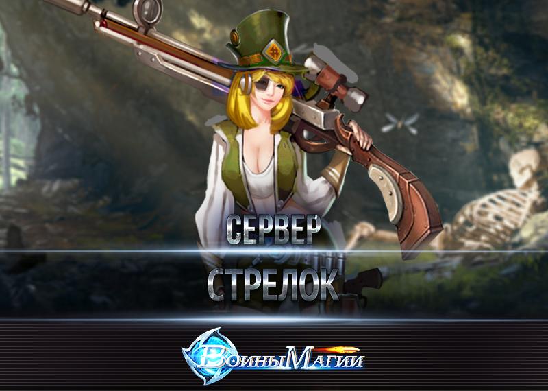 GM_server_ru_800x570_archer.jpg.5dff8eb0
